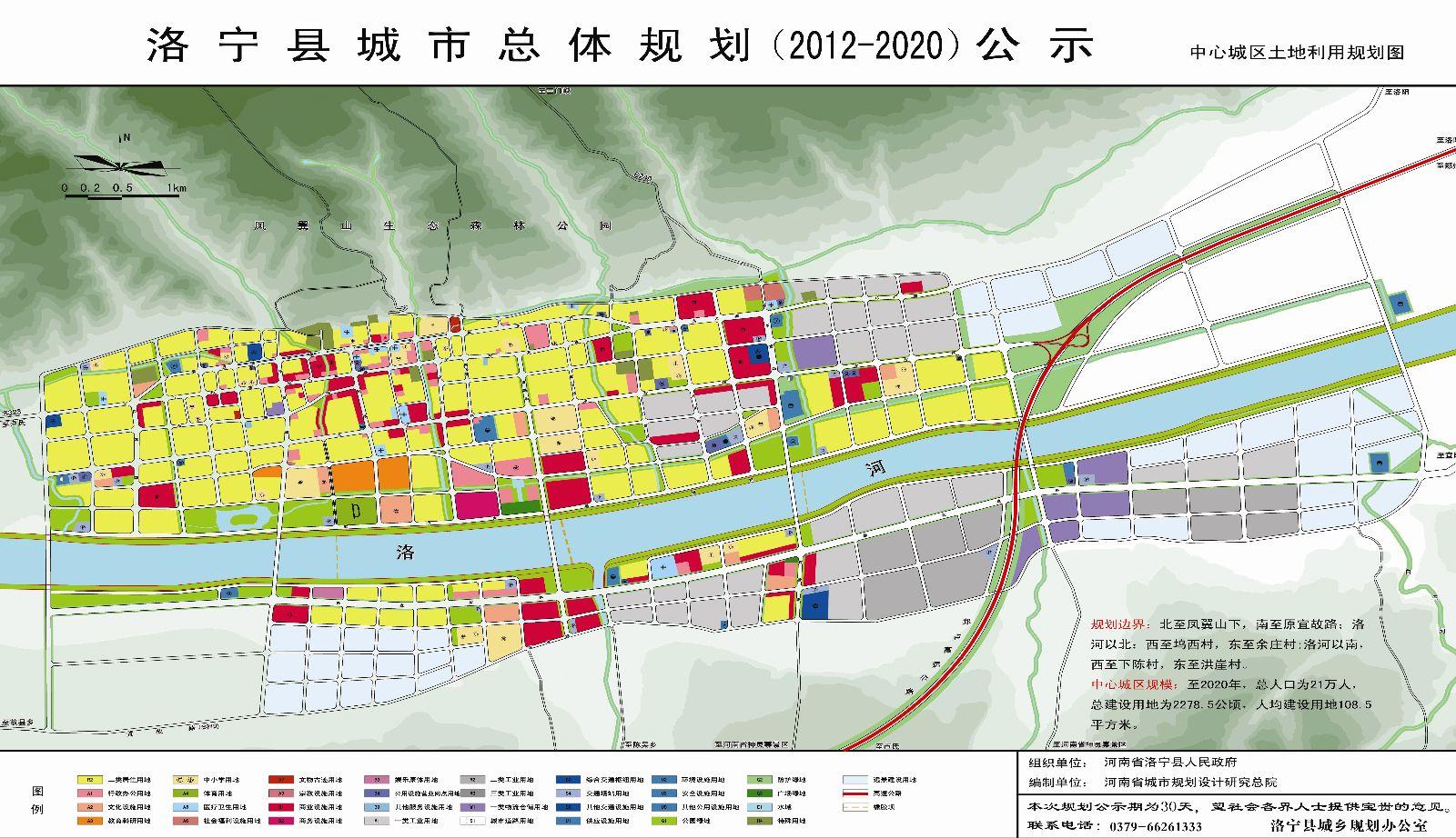 洛宁县城市总规划 2012 2020 公示