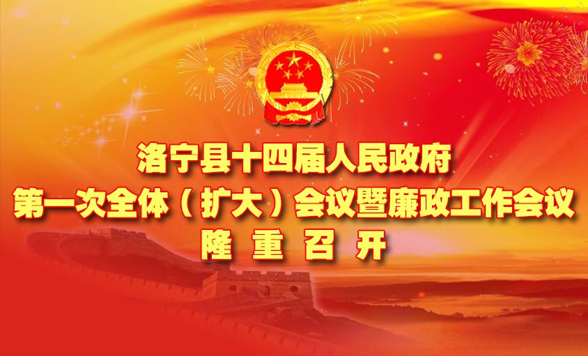 洛宁县十四届人民政府第一次全体(扩大)会议暨廉政工作会议在县会议中心隆重召开
