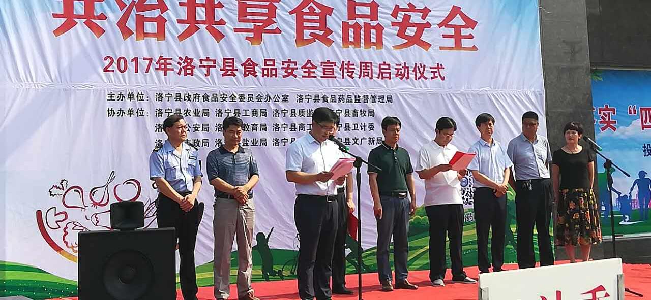 洛宁县2017年食品安全宣传周正式启动
