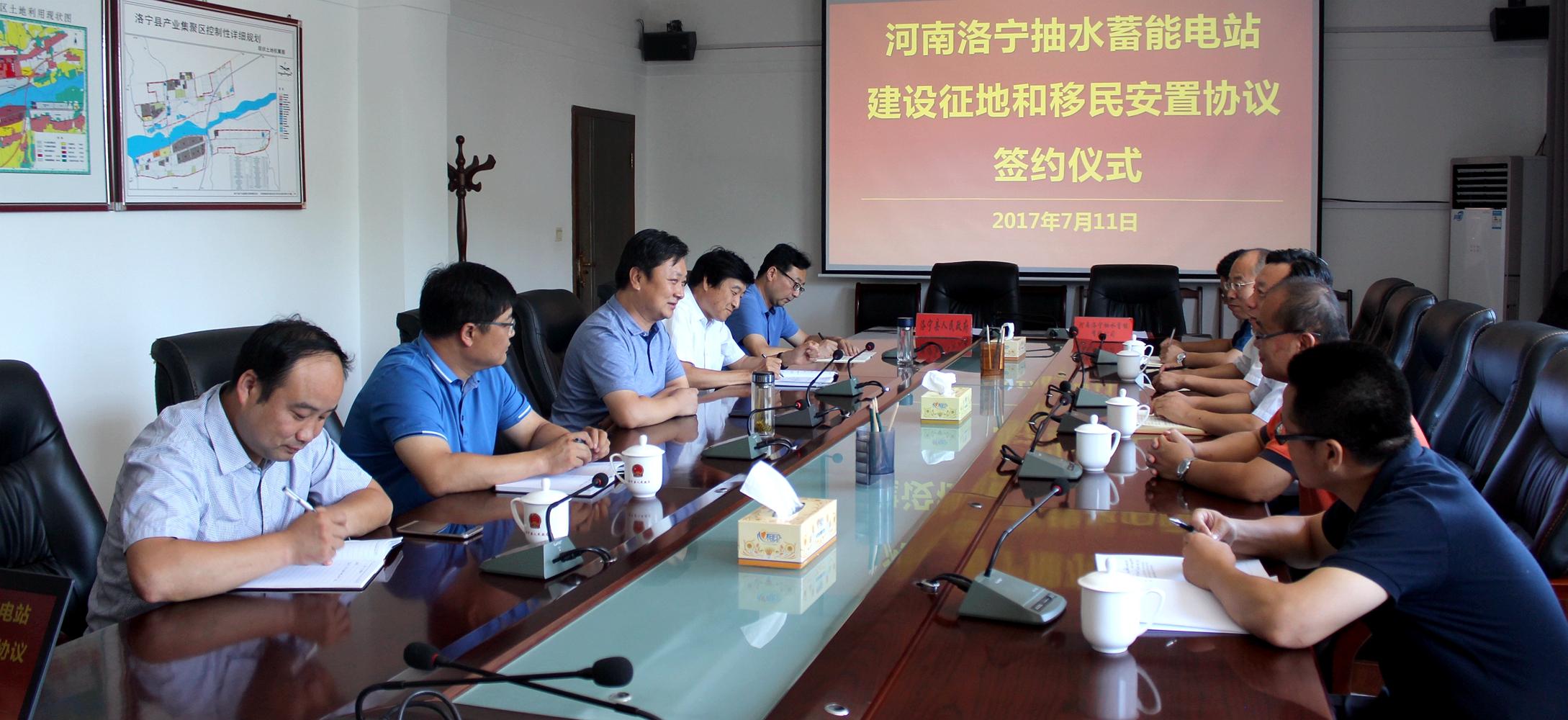 河南洛宁抽水蓄能电站建设征地和移民安置协议成功签约